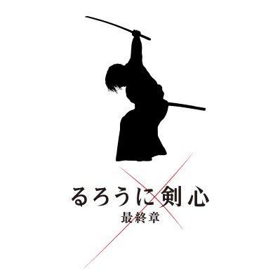映画『るろうに剣心 最終章』公式アカウント @ruroken_movie