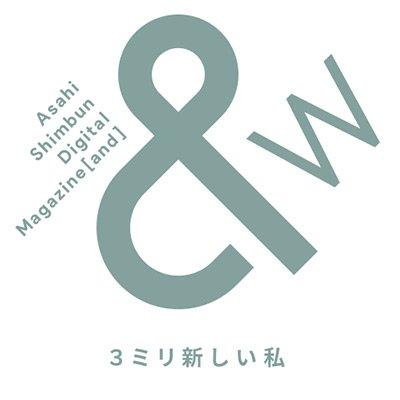 朝日新聞デジタル &w
