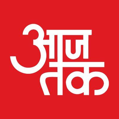 AajTak covers breaking news, latest news in politics, sports, business & cinema. Follow us & stay ahead! Download the App:   https://t.co/J3rnVVWzX8