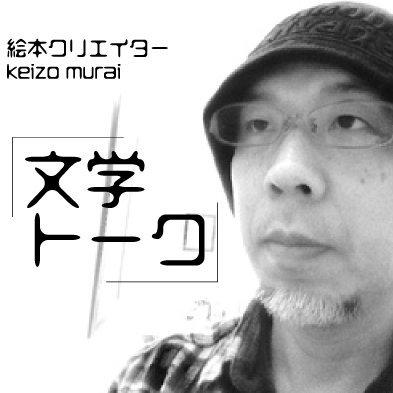 絵本クリエイター:Keizo Murai