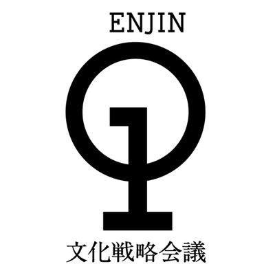 エンジン01文化戦略会議 (@enjin01) Twitter profile photo