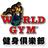 World Gym Taiwan