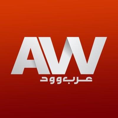الحساب الرسمي لبرنامج عرب وود