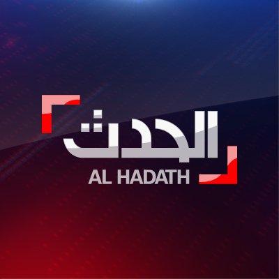 @alhadath twitter profile photo