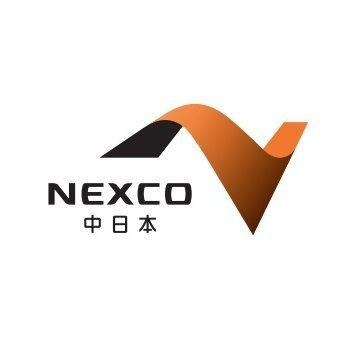 みちのつぶやき~NEXCO中日本~ @cnexco_official