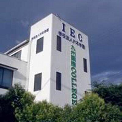 IEC熊本国際大学校
