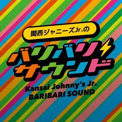 関西ジャニーズJr.のバリバリサウンド