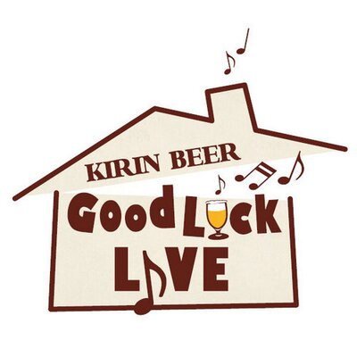 "KIRIN BEER ""Good Luck"" LIVE 公式アカウント"