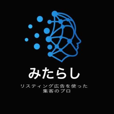 みたらし🍡広告の最新知識を発信中◆治療院集客特化HP【ideal】 @matsurenosaka