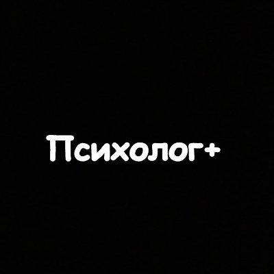 Психолог+ (@Kowalenko_Alex)