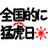 阪神タイガース応援情報・交流『虎風』 (@toranokizuna)