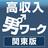 danwork_kantou