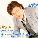三和大介(Daisuke・Miwa) (@007Daisuke) Twitter