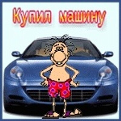 Картинки поздравительные с покупкой машины, картинка надписью