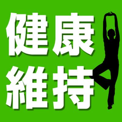 健康維持 (@kenkouiji) | Twitter