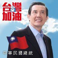馬英九總統