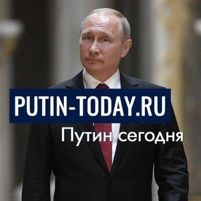 @Putintoday_ru
