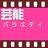 芸能ガイド twitter profile