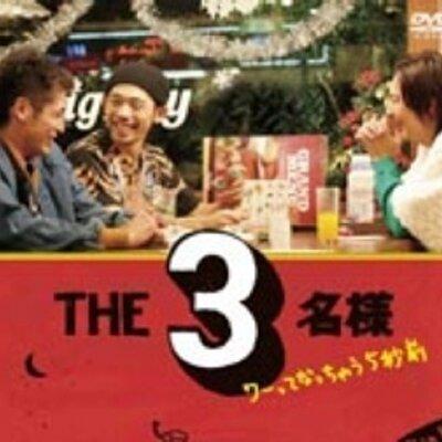 THE3名様bot (@3meisama_bot) | ...