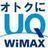 UQWiMAXをオトクに今期も全力引退中 (@wimax_uq)
