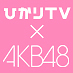 ひかりTV×AKB48 Social Profile