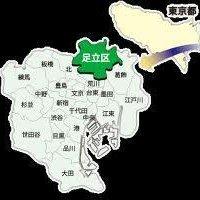 足立区ガイド (@Adachiku_Guide)...