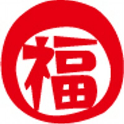 福ベーグル (@fukuBAGEL201188) ...