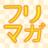 長崎フリマガ
