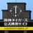 阪神タイガース公式サイト実況速報担当 (@hanshintigersjp)