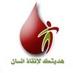 بنك الدم المصري