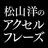 松山洋のアクセル・フレーズ