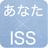 ISS 人材サービス