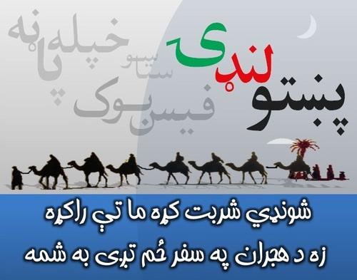 @PashtoLanday
