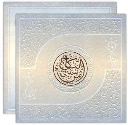 Islamic Wedding Card Islamwedding