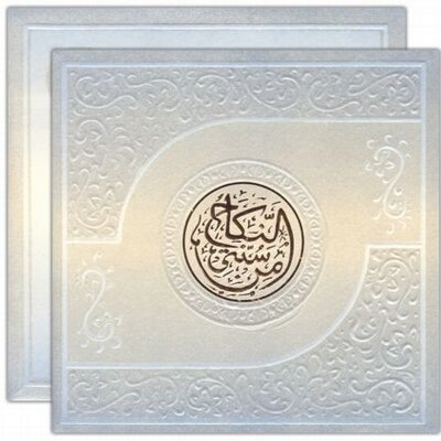 Islamic Wedding Card On Twitter Muslim Invitations