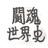 @yukoh_wh