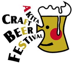 クラフトビアフェスティバル in AKITA / 秋田ビアフェス