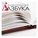Издательство Азбука