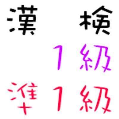 """漢字検定1級・準1級 on Twitter: """"荏苒(じんぜん):何もしないまま月 ..."""