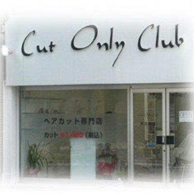 クラブ カット オンリー