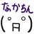 なかちん (@nakachinOKI)