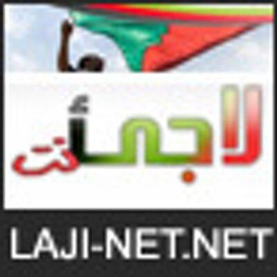 صحافـــــــــة وصحــــــــف فلسطينيـــــــــــــة  اخبــار العالــم بــــين يديـــــــك Laji-net-logo_400x400