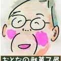 おとなの駄菓子屋・角淳一 (@oto...