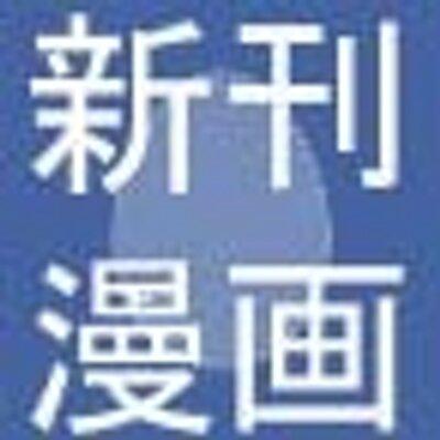 の 今日 漫画 発売