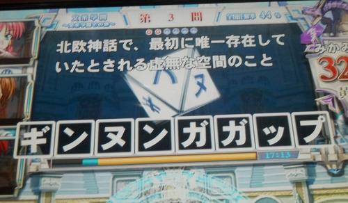 ヤリーロ(QMA神話問bot) on Twit...
