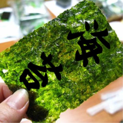 ω・ )b海苔です@海藻類