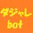 ダジャレbot