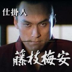 「藤枝梅安」の画像検索結果