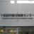十和田市観光物産センター
