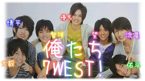 中山優馬 w/7 WEST - JapaneseCl...